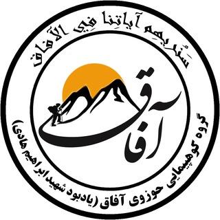 گروه کوهپیمایی حوزوی آفاق (یادبود شهید ابراهیم هادی)؛
