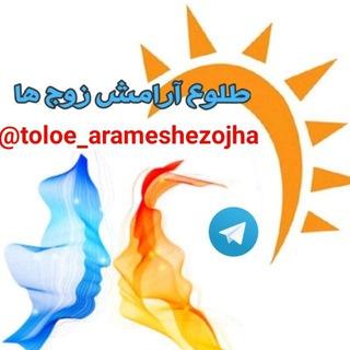 روان شناسی و مشاوره طلوع آرامش - telegram channel