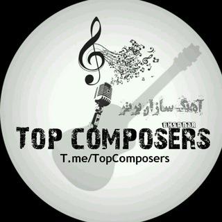 آهنگسازان برتر