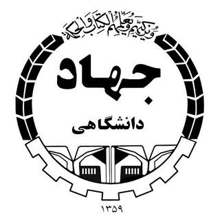 مرکز آموزش علمی-کاربردی جهاد دانشگاهی بجنورد