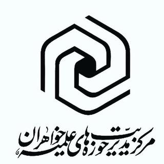 کانال رسمی حوزه های علمیه خواهران