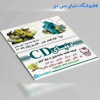 World cd