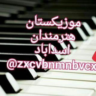 موزیکستان هنرمندان اسداباد و کلیایی?????